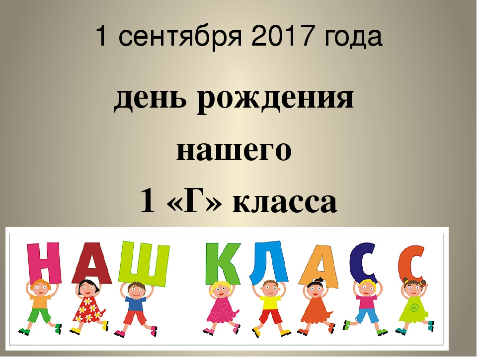 1 сентября 2017 года день рождения нашего 1 «Г» класса