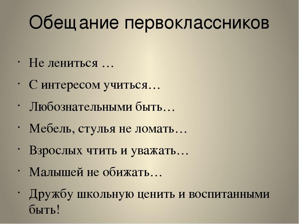 Обещание первоклассников Не лениться … С интересом учиться… Любознательными б...