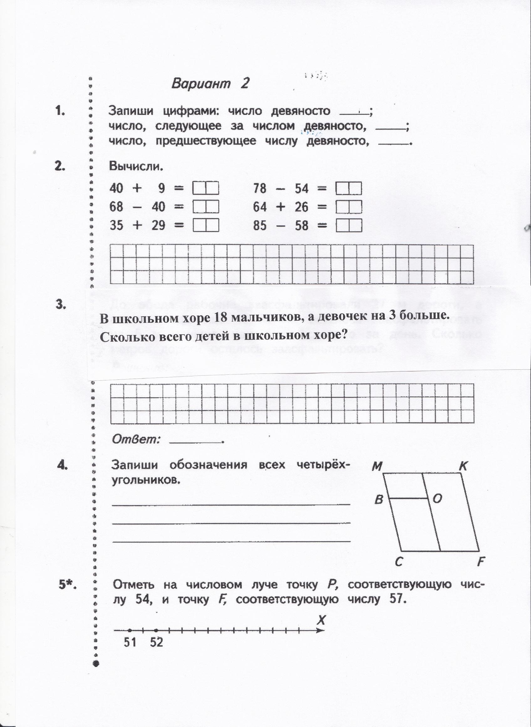Все контрольные работы по математике по начальному классу умк 21 век