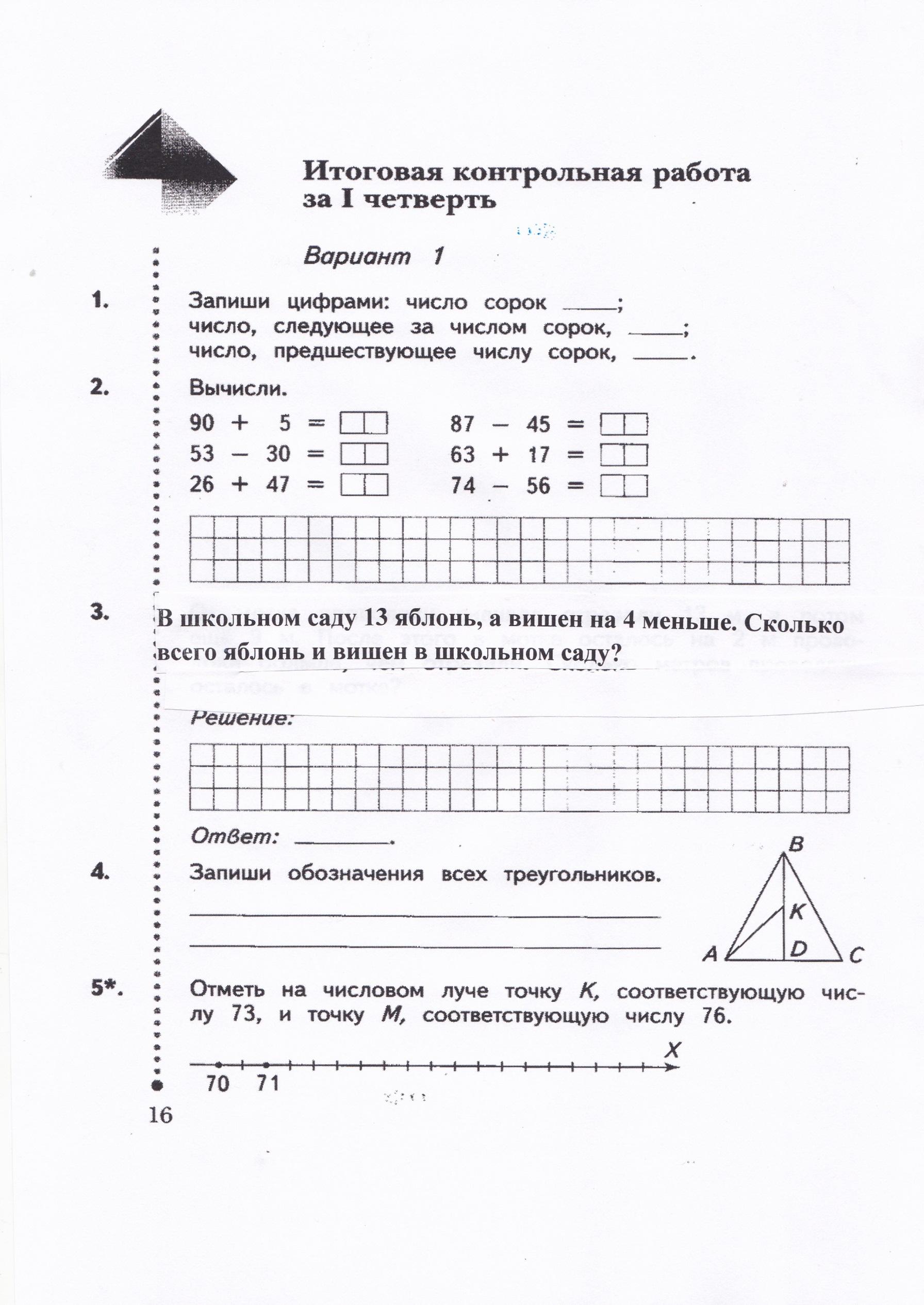 Проверочная работа по математике 1 класс 1 полугодие умк 21 век