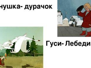 Гуси- Лебеди Иванушка- дурачок