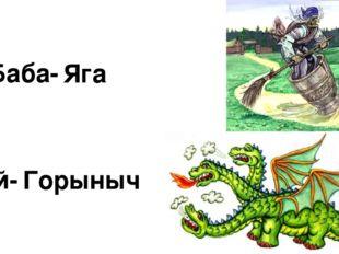 Баба- Яга Змей- Горыныч
