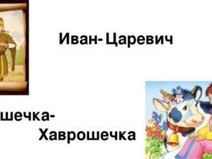 Иван- Царевич Крошечка- Хаврошечка