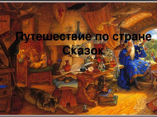 Путешествие по стране Сказок