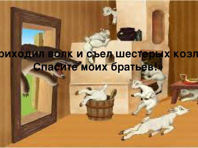 «Приходил волк и съел шестерых козлят. Спасите моих братьев!»