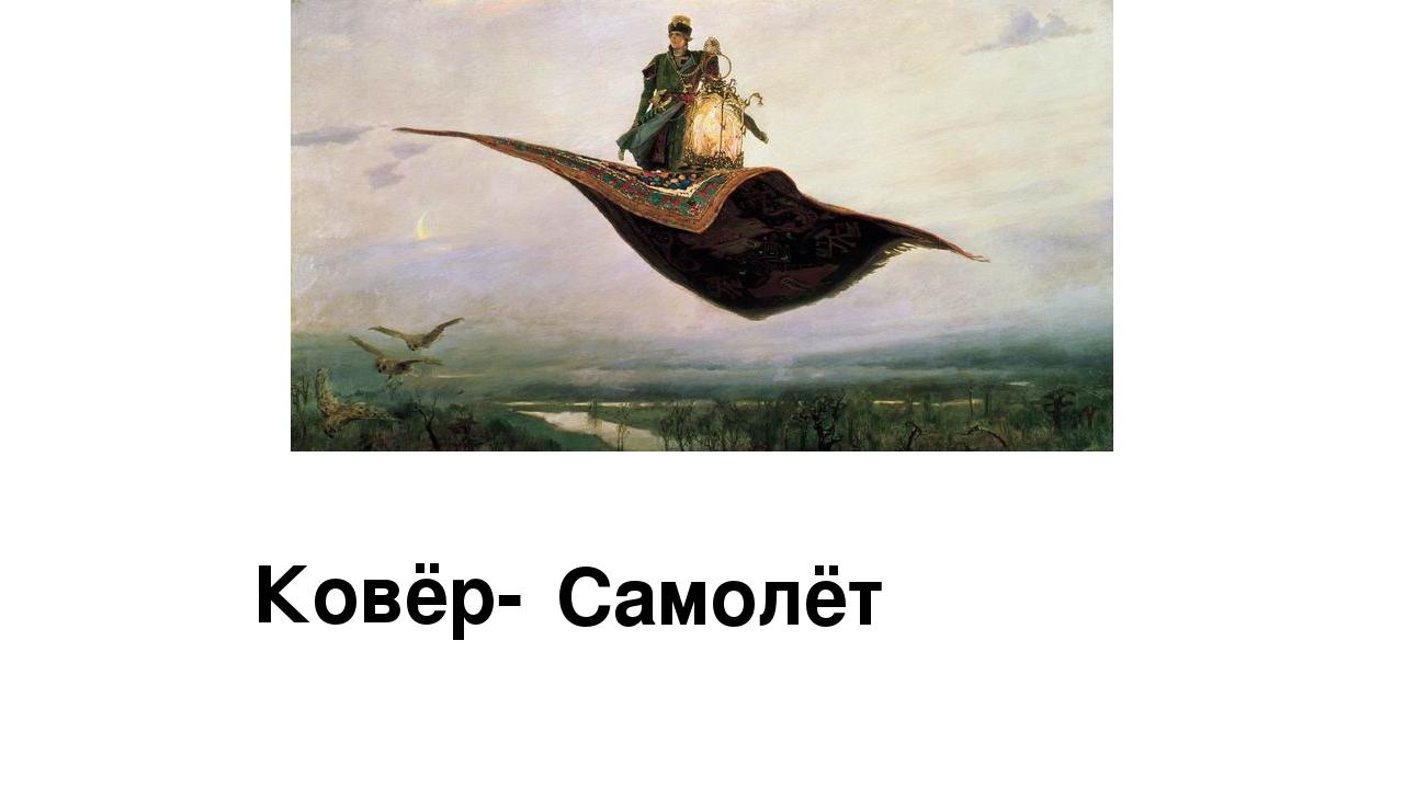 Ковёр- Самолёт