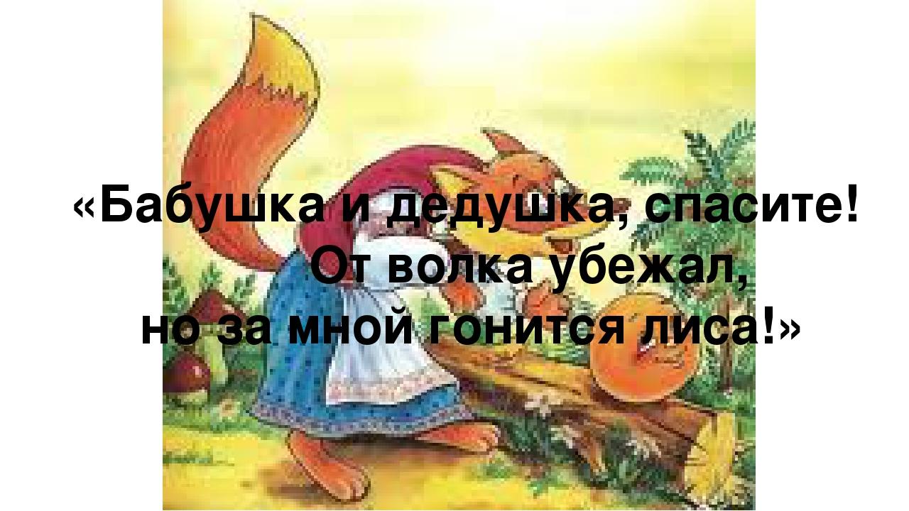 «Бабушка и дедушка, спасите! От волка убежал, но за мной гонится лиса!»