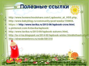 Homeschoolshare
