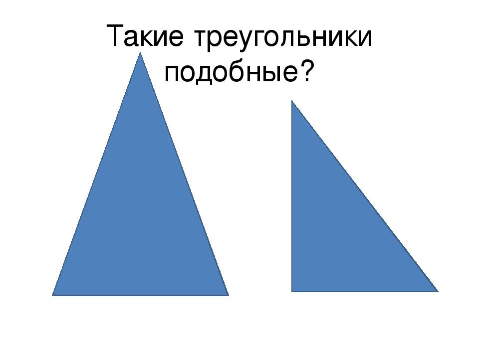 артист примеры треугольника картинки стеклосетки