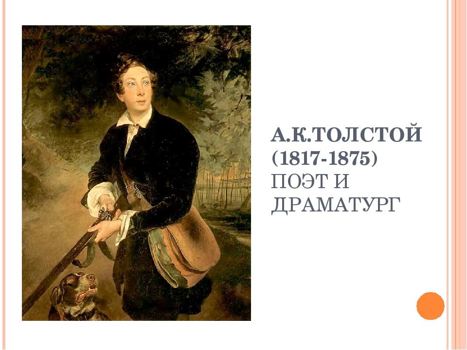 А.К.ТОЛСТОЙ (1817-1875) ПОЭТ И ДРАМАТУРГ