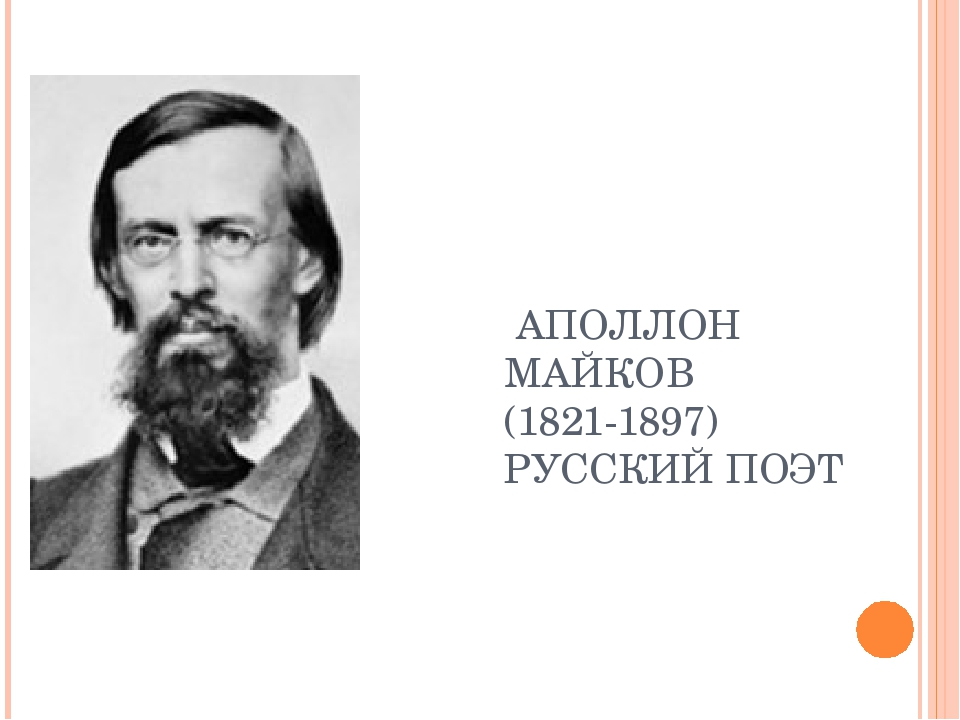 АПОЛЛОН МАЙКОВ (1821-1897) РУССКИЙ ПОЭТ