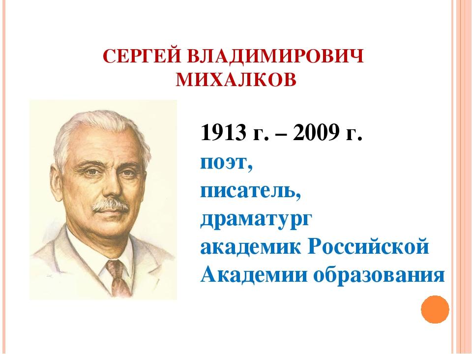 СЕРГЕЙ ВЛАДИМИРОВИЧ МИХАЛКОВ 1913 г. – 2009 г. поэт, писатель, драматург акад...