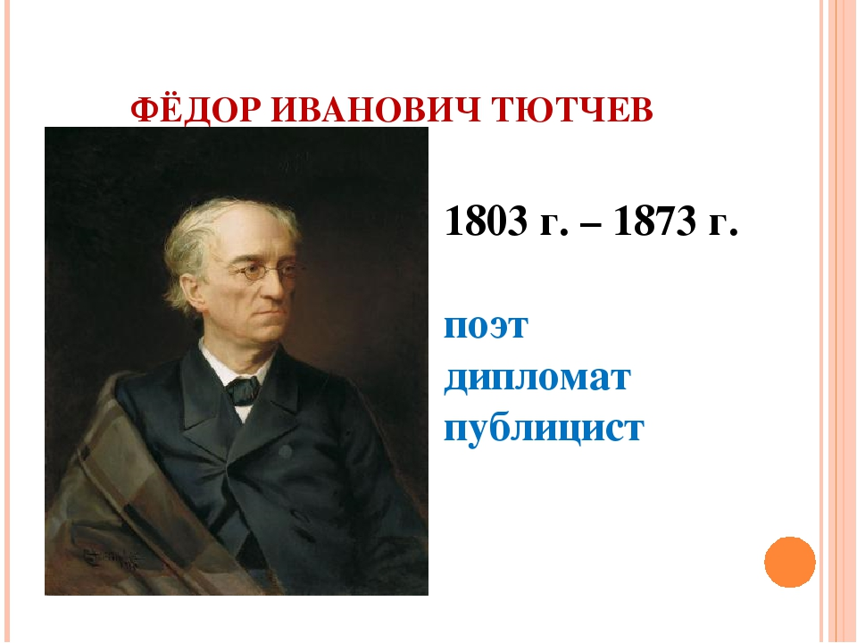 ФЁДОР ИВАНОВИЧ ТЮТЧЕВ 1803 г. – 1873 г. поэт дипломат публицист