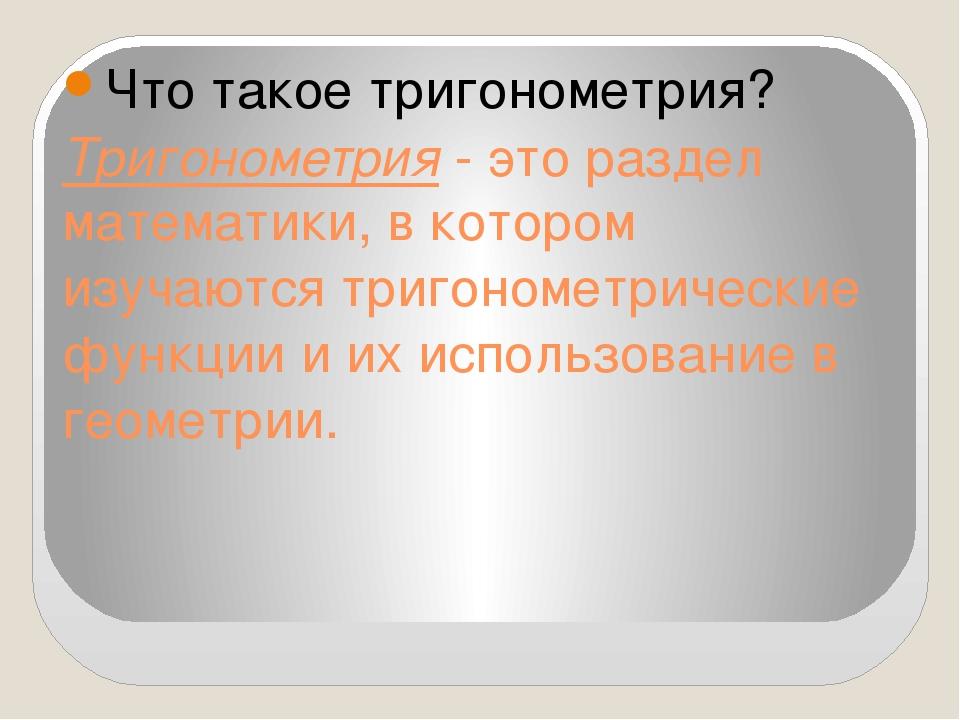 Доклад на тему тригонометрия в медицине 6491