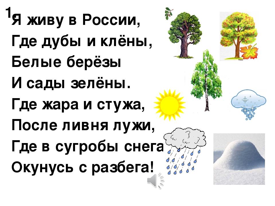 Я ЖИВУ В РОССИИ ГДЕ ДУБЫ И КЛЁНЫ СКАЧАТЬ БЕСПЛАТНО