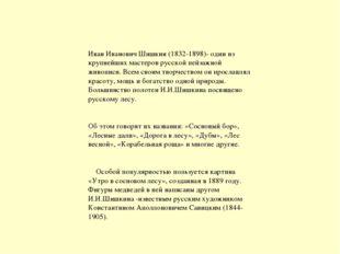 Иван Иванович Шишкин (1832-1898)- один из крупнейших мастеров русской пейзажн