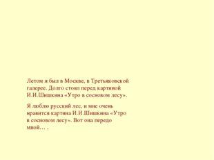 Летом я был в Москве, в Третьяковской галерее. Долго стоял перед картиной И.И