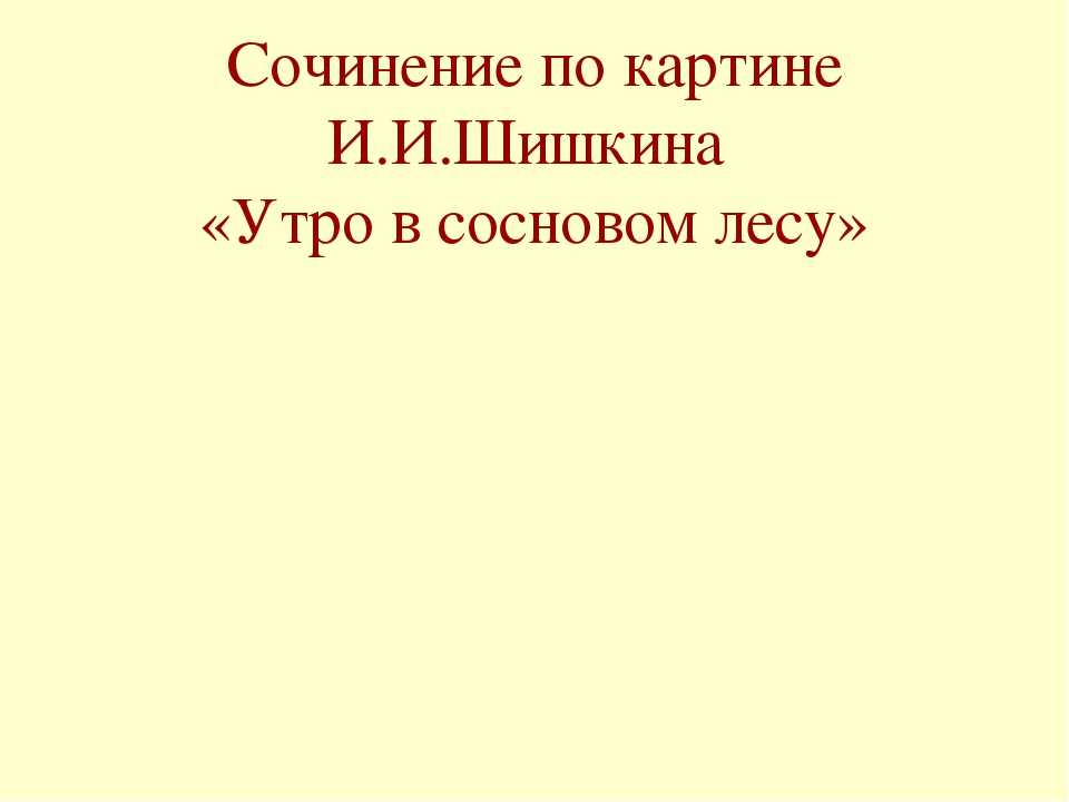 Сочинение по картине И.И.Шишкина «Утро в сосновом лесу»