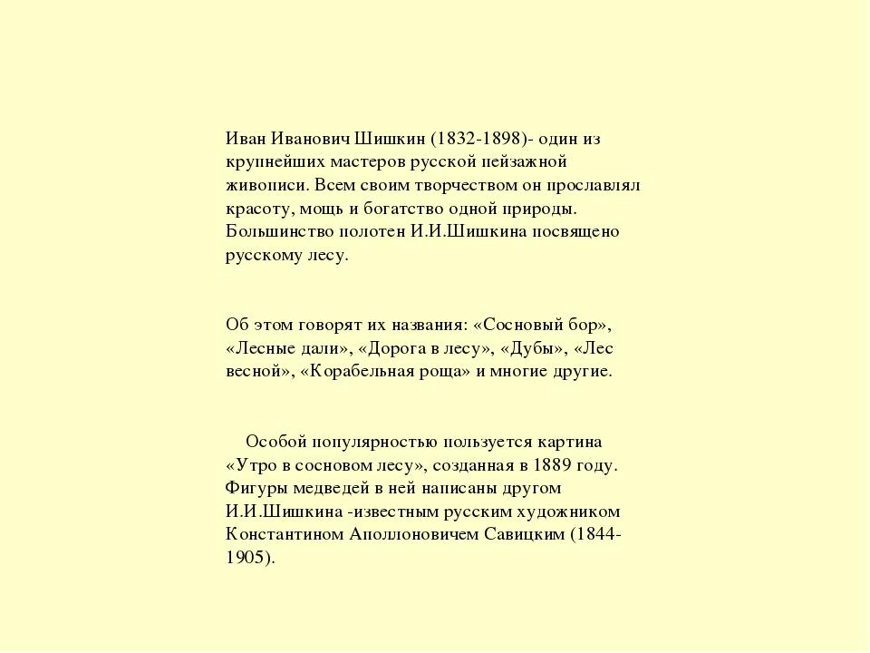 Иван Иванович Шишкин (1832-1898)- один из крупнейших мастеров русской пейзажн...