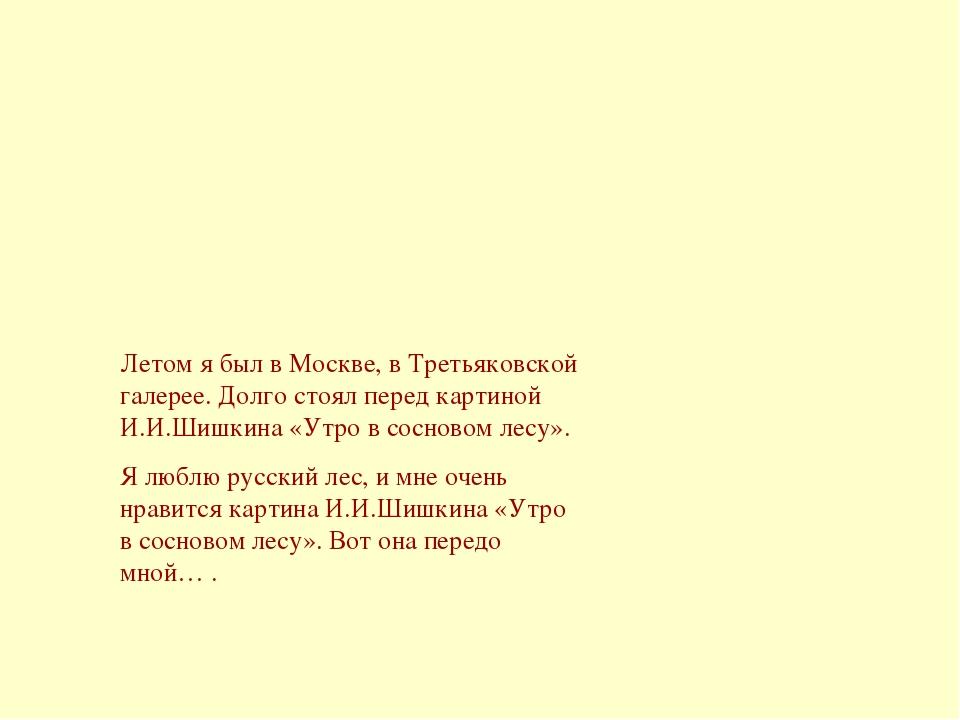 Летом я был в Москве, в Третьяковской галерее. Долго стоял перед картиной И.И...