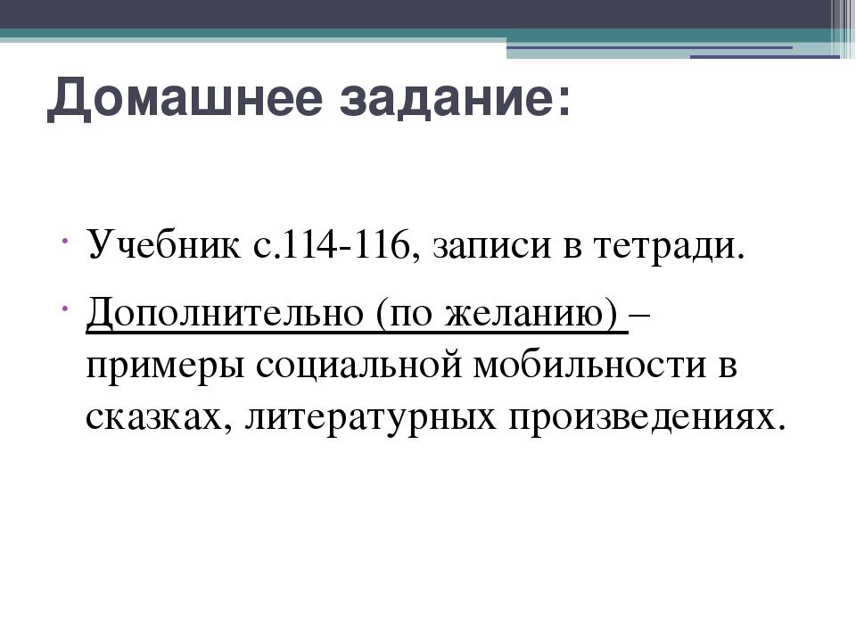 Домашнее задание: Учебник с.114-116, записи в тетради. Дополнительно (по жела...