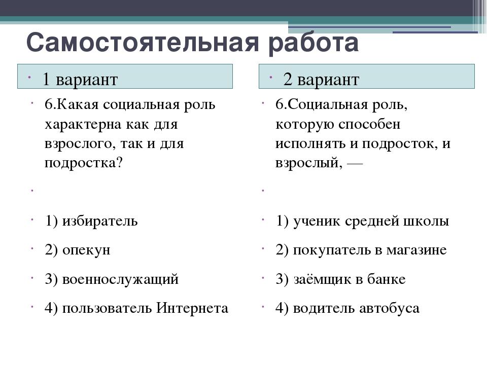 Самостоятельная работа 1 вариант 2 вариант 6.Какая социальная роль характерна...