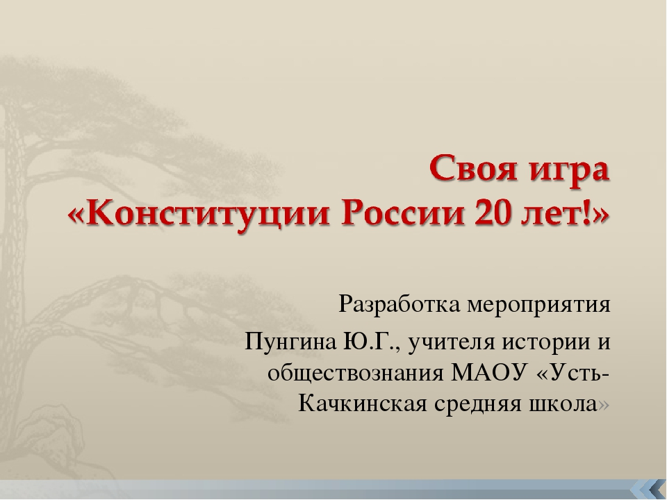 Разработка мероприятия Пунгина Ю.Г., учителя истории и обществознания МАОУ «...