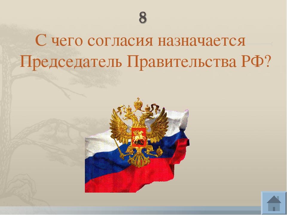 С чего согласия назначается Председатель Правительства РФ?