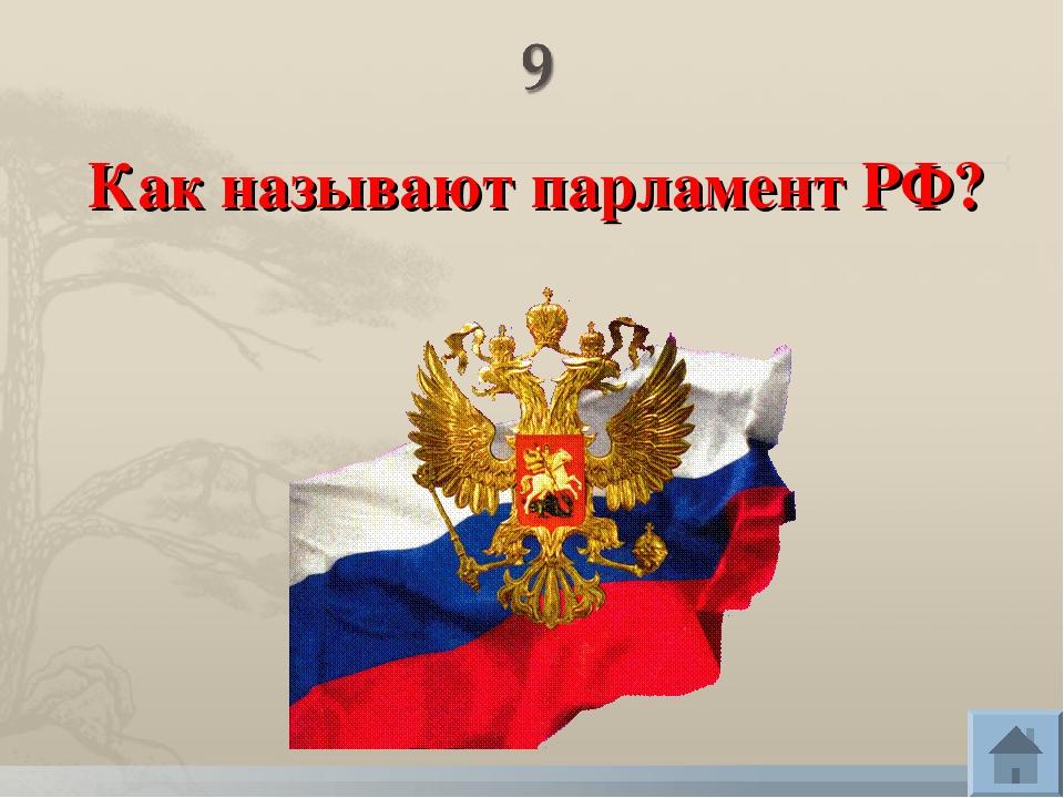 Как называют парламент РФ?