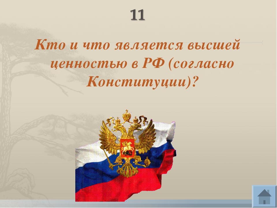 Кто и что является высшей ценностью в РФ (согласно Конституции)?