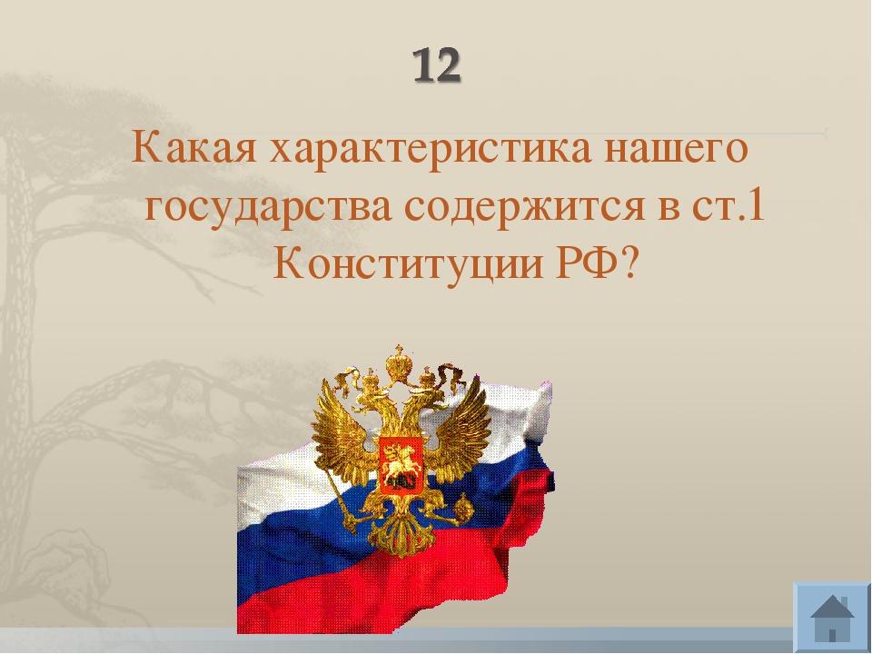 Какая характеристика нашего государства содержится в ст.1 Конституции РФ?