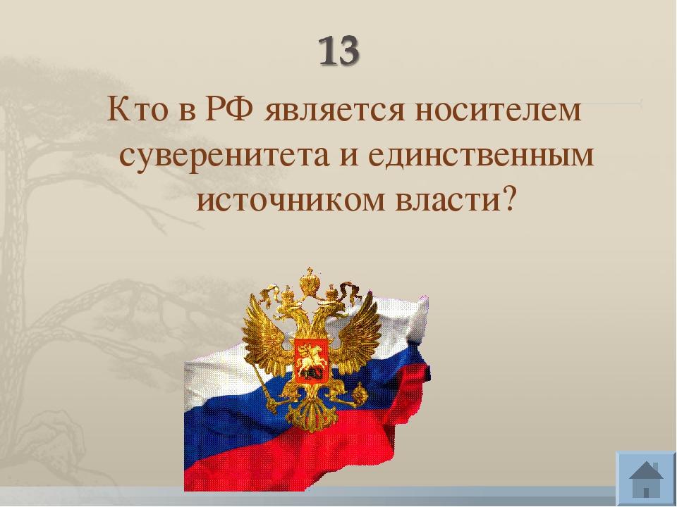Кто в РФ является носителем суверенитета и единственным источником власти?