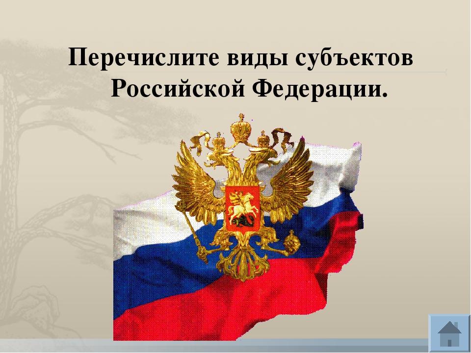 Перечислите виды субъектов Российской Федерации.