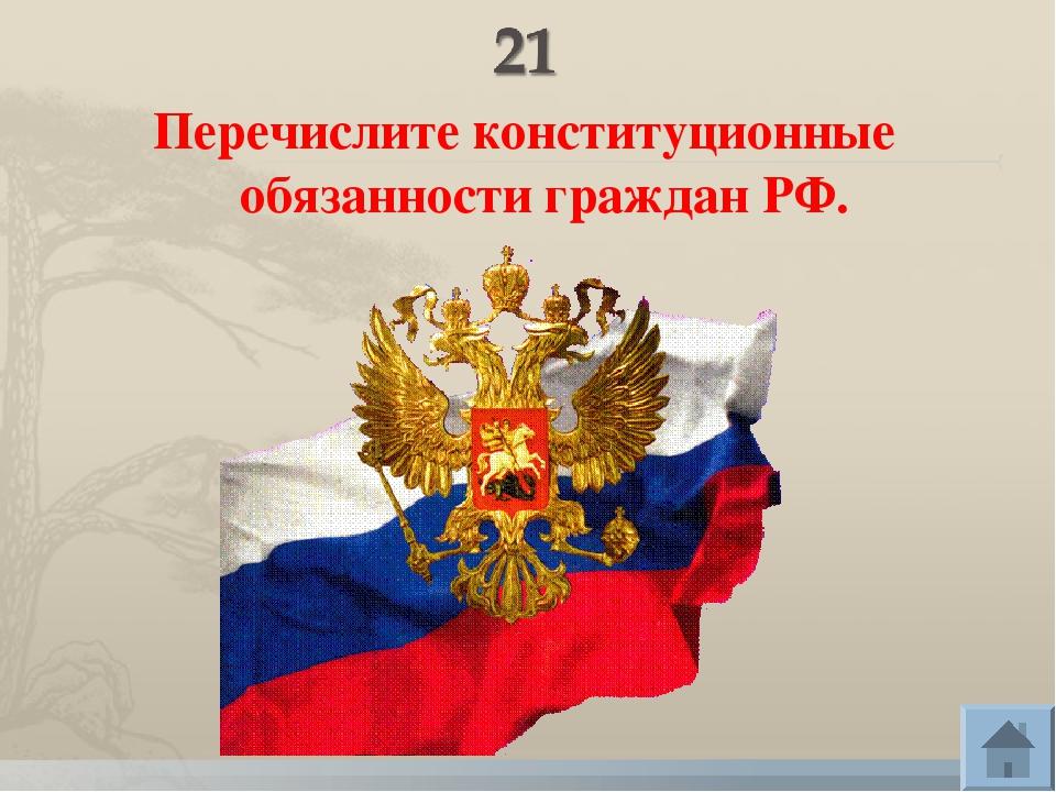 Перечислите конституционные обязанности граждан РФ.