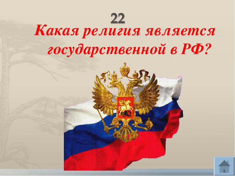 Какая религия является государственной в РФ?