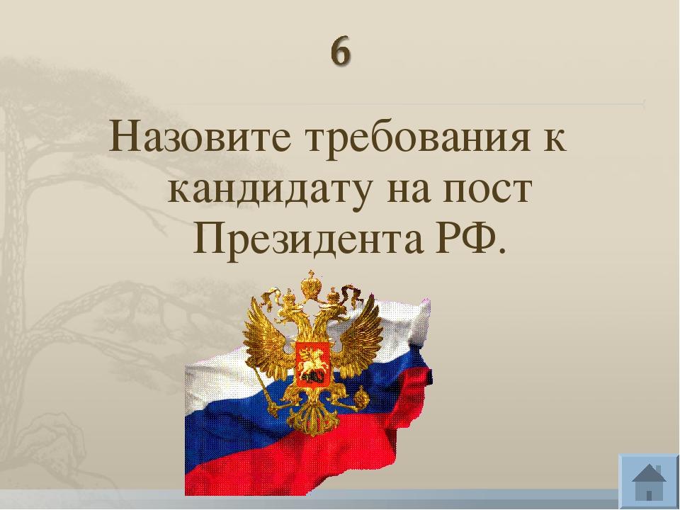 Назовите требования к кандидату на пост Президента РФ.