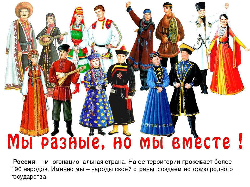 Мы многонациональный народ картинки