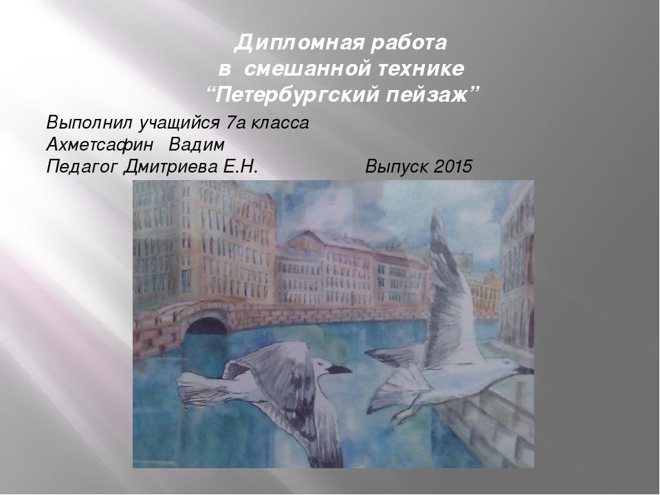 Дипломные работы по живописи пейзаж 2313