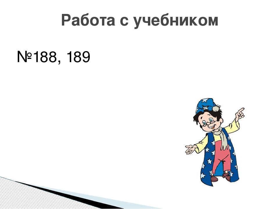 №188, 189 Работа с учебником