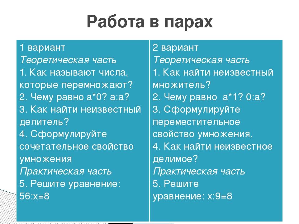 Работа в парах 1 вариант Теоретическая часть 1. Как называют числа, которые...