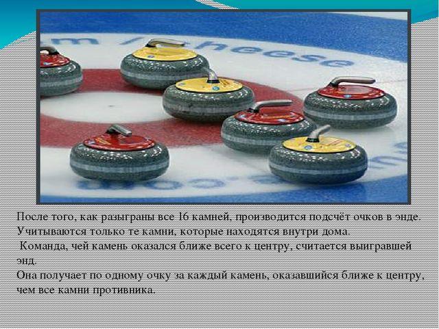 Олимпийские урок Керлинг Презинтация После того как разыграны все 16 камней производится подсчёт очков в энде У