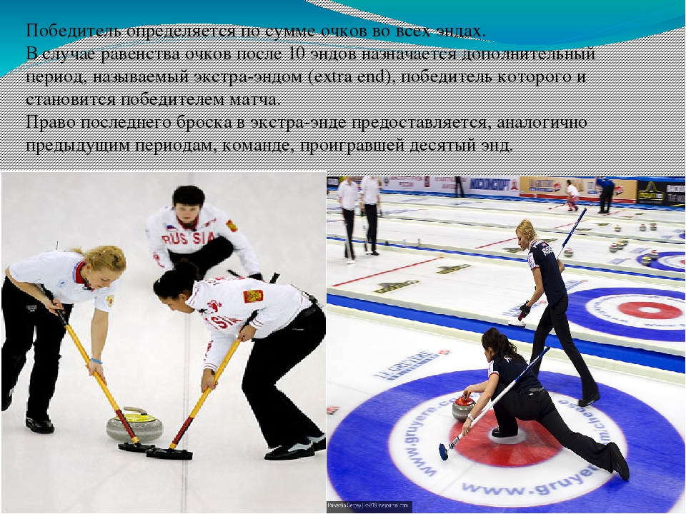 Олимпийские урок Керлинг Презинтация слайда 11 Победитель определяется по сумме очков во всех эндах В случае равенства очко