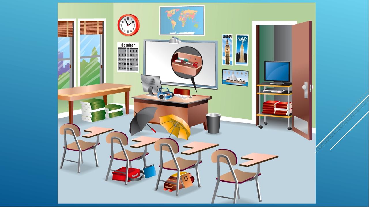 Картинки классной комнаты на английском