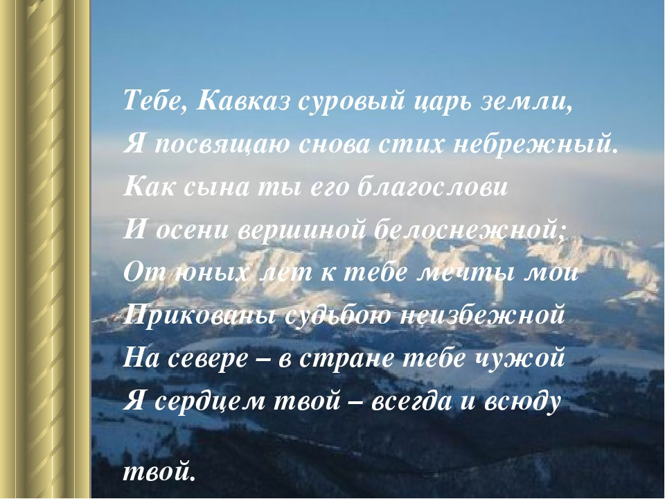 Смешных, лермонтов стихи красивые о кавказе