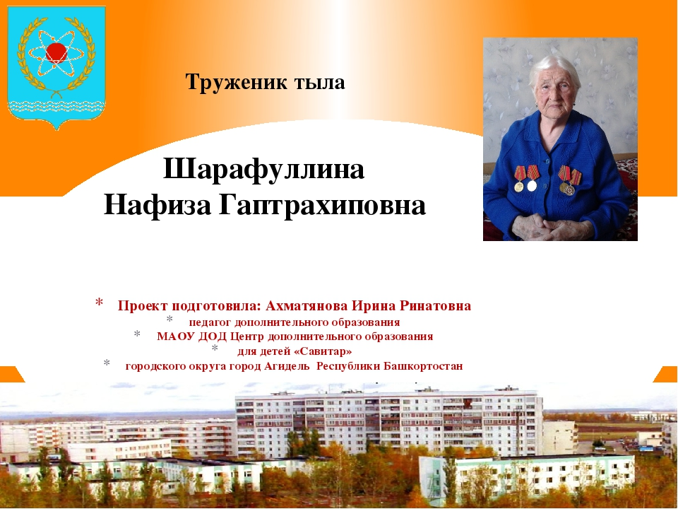 Проект подготовила: Ахматянова Ирина Ринатовна педагог дополнительного образо...