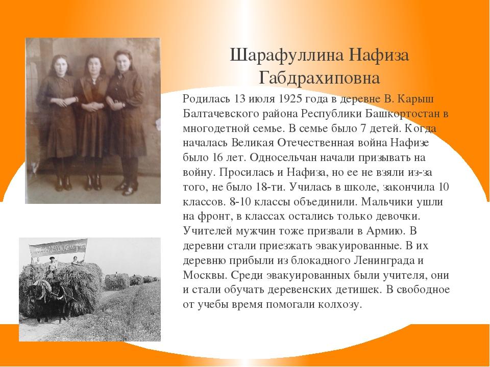 Шарафуллина Нафиза Габдрахиповна Родилась 13 июля 1925 года в деревне В. Кары...