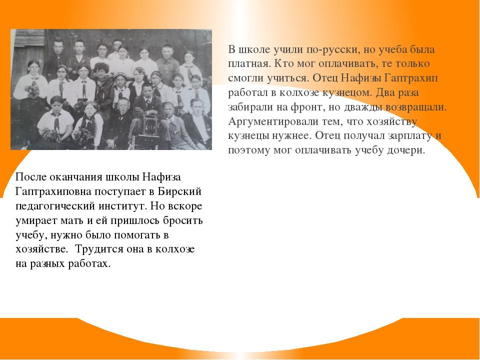 В школе учили по-русски, но учеба была платная. Кто мог оплачивать, те только...