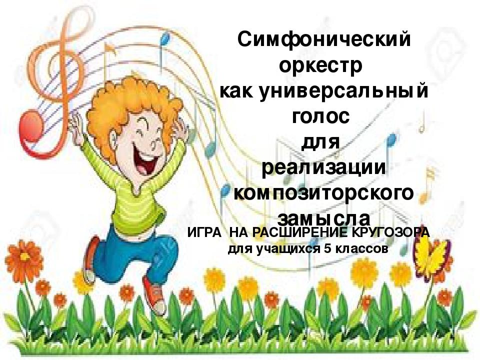 Симфонический оркестр как универсальный голос для реализации композиторского...