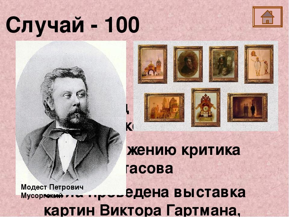Коллектив - 200 Валерий Гергиев - дирижер Лондонского симфонического и Мюнхен...