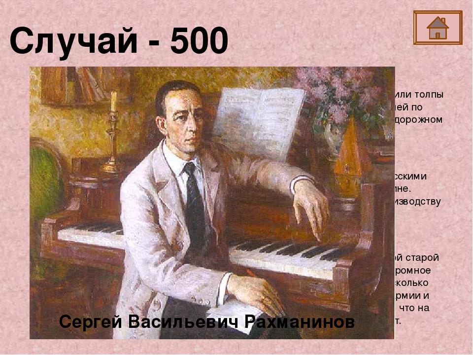 Репертуар - 100 Назовите произведение, в исполнении которого симфонический ор...